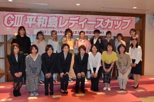 G3平和島レディースカップの前夜祭に集まった女子18選手