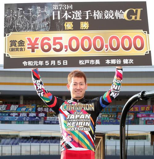 日本選手権34大会ぶり、通算7人目の完全Vを飾り、笑顔で賞金ボードを掲げる脇本雄太