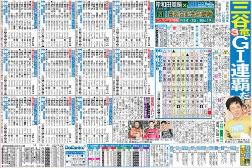 車券作戦に役立つ情報を無料で先取りできる岸和田競輪「ニッカンPDF新聞」の一例