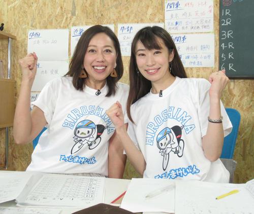 今シリーズの広島競輪はニコ生とYouTubeで配信中。キャスターの赤沢佳美(左)と新山真央(撮影・山田敏明)