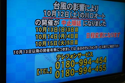 川口オートのTVモニターに12日の中止順延が告知された