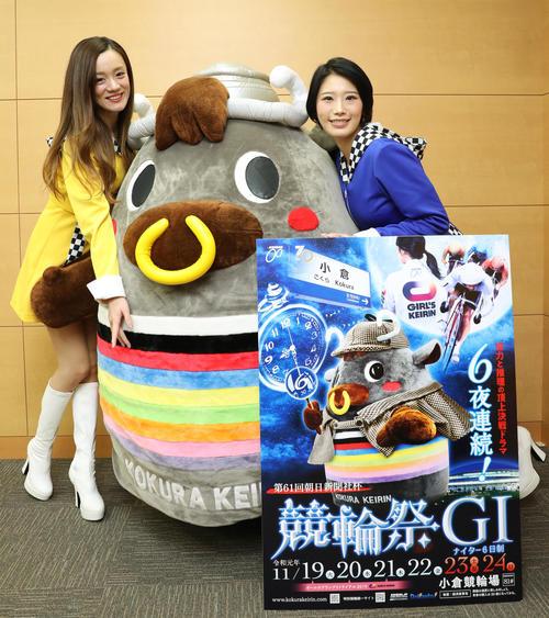 G1第61回競輪祭をPRする、スペースエンジェルズの一ノ瀬みくさん(左)と水嶋あすなさん。中央はマスコットキャラクターのかねりん(撮影・青山麻美)