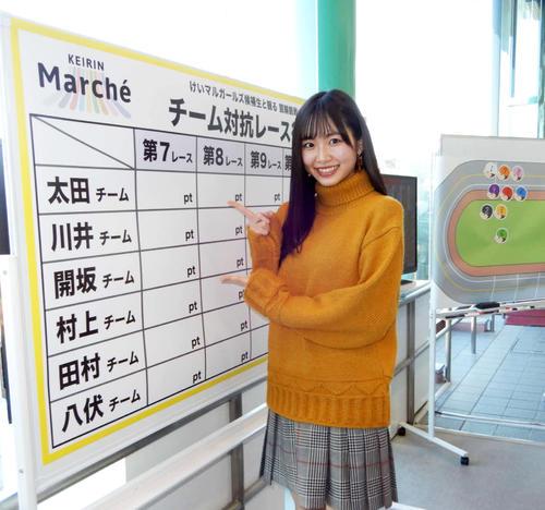 「けいマルガールズのオフ会」で予想する候補生の八伏紗世さん(撮影・栗田文人)