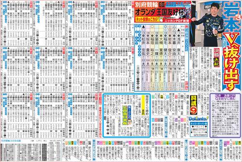 車券作戦に役立つ情報を無料で先取りできる別府競輪「ニッカンPDF新聞」の一例