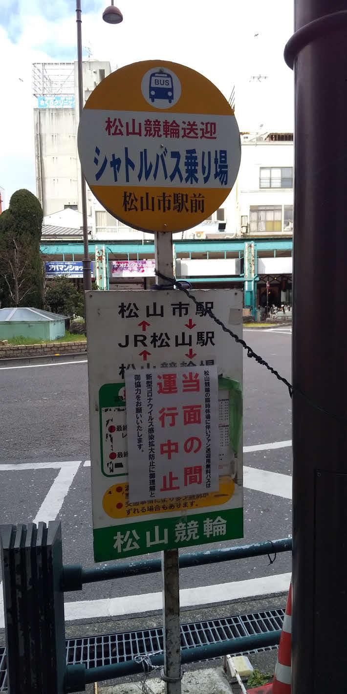 27日の松山競輪は新コロナウイルス対策として無観客開催となった。送迎バスの運行もなし(撮影・山田敏明)