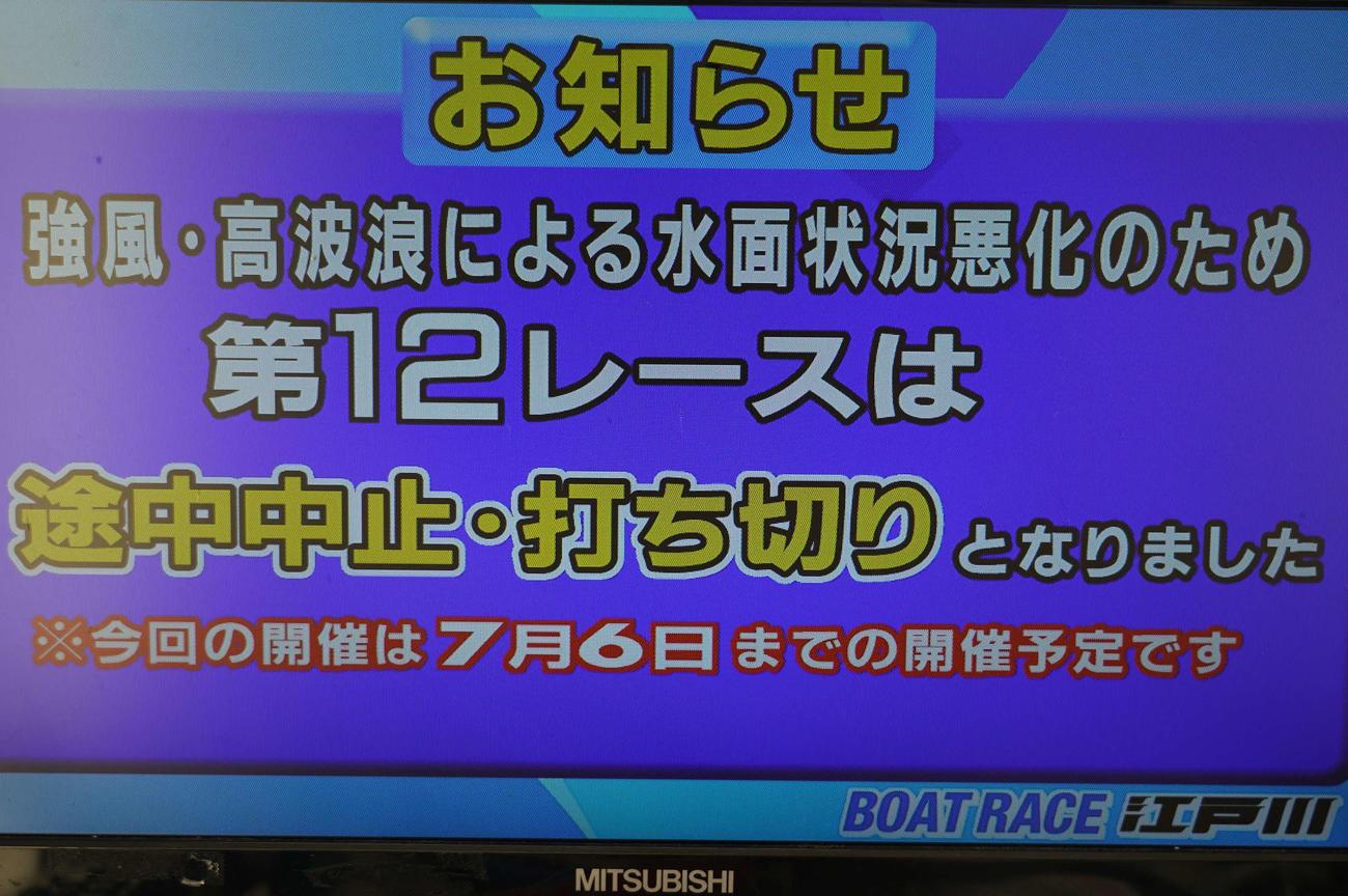 水面悪化のため、江戸川ボート2日目12Rゴールデンレーサー賞は途中打ち切りになった