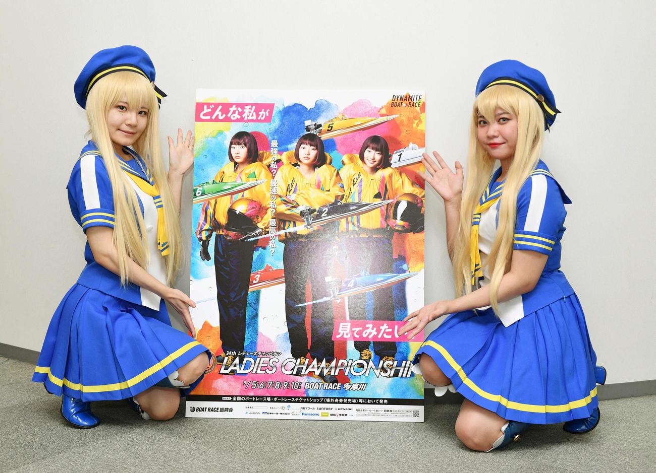 多摩川の新オリジナルキャラクター「静波まつり」のコスプレでレディースチャンピオンをPRする深月りん(左)とAki
