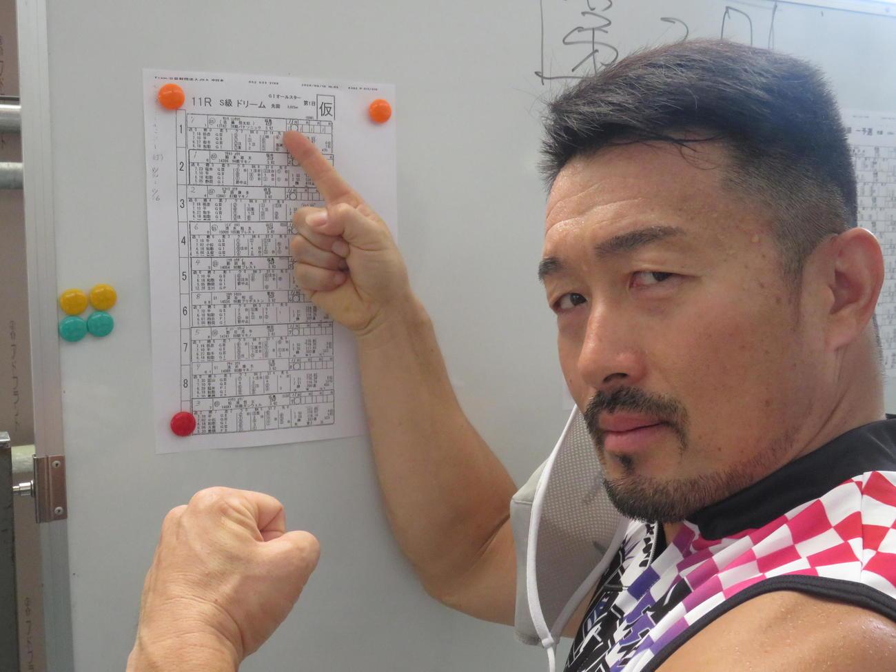 ドリームレース1番車の番組を指さす佐藤慎太郎(撮影・山本幸史)