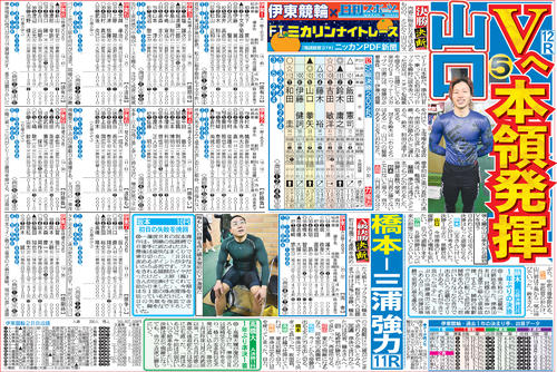 車券作戦に役立つ情報を無料で先取りできる伊東競輪「ニッカンPDF新聞」の一例
