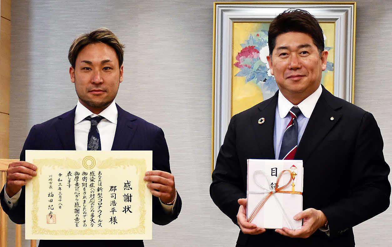 郡司浩平(左)は、福田紀彦川崎市長を表敬訪問し、G1全日本選抜の優勝報告とコロナ対策の寄付を行った