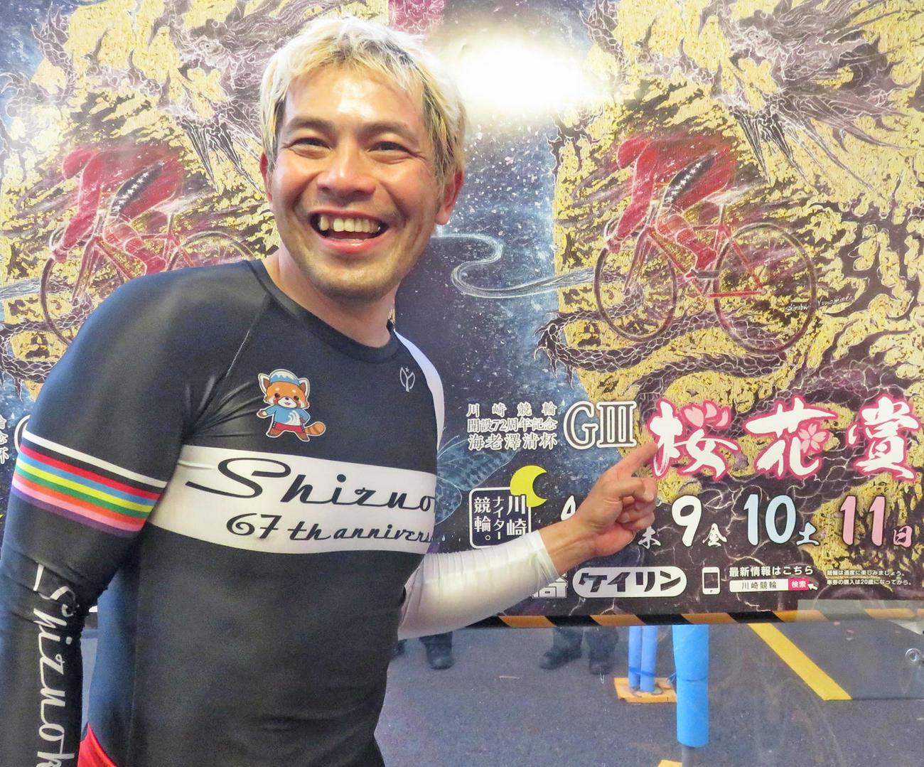 競馬ファンの小林大介は「桜花賞」の文字にビビッと反応