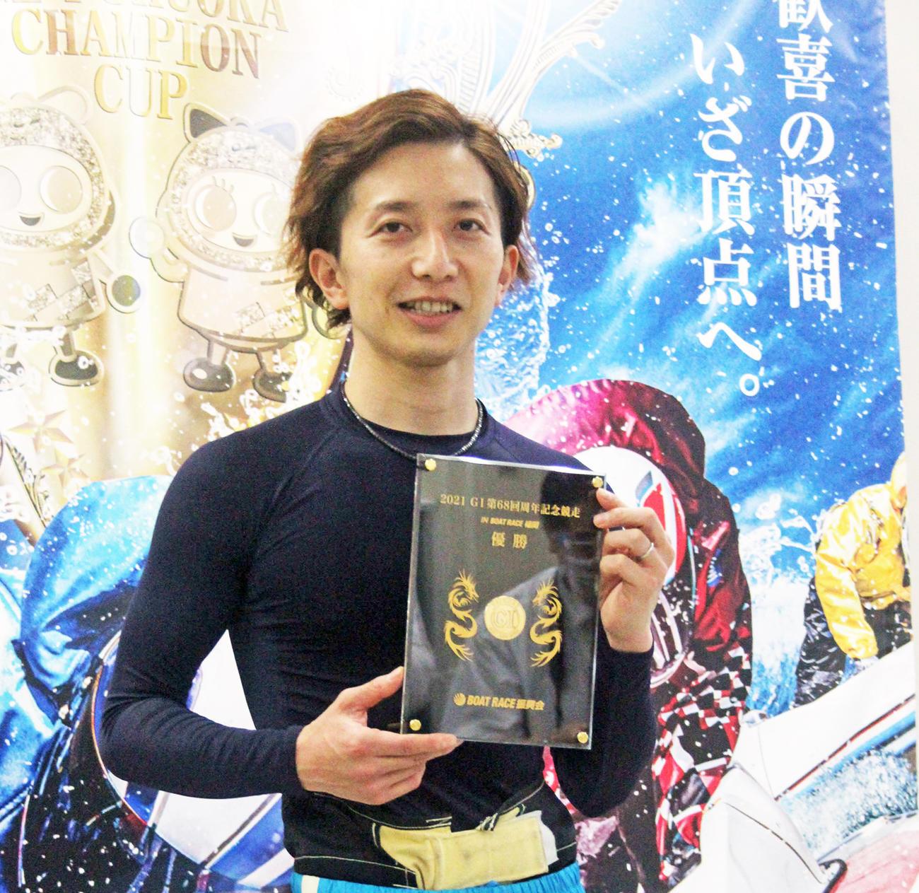 G1初優勝を決めて笑顔を見せる前田将太(撮影・中牟田康)