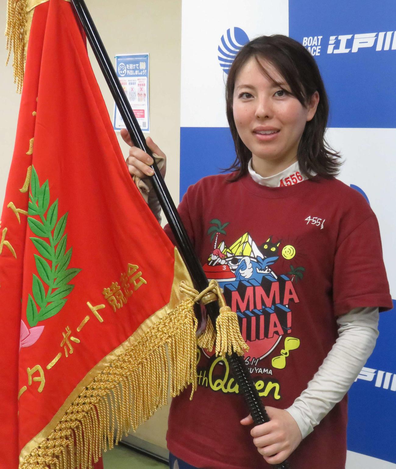 竹井奈美が優勝旗を手に笑顔を見せる