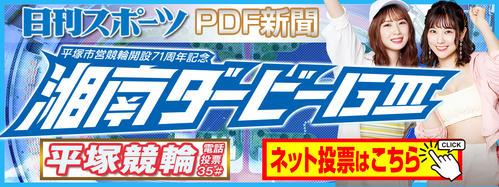 湘南ダービーのニッカンPDF新聞タイトルカット(イメージ)