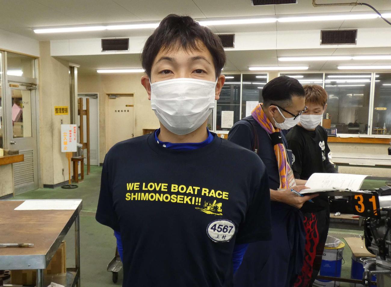 上村慎太郎の相棒は13号機。前検の感触は悪くない。初日6R6枠から展開を見せるか