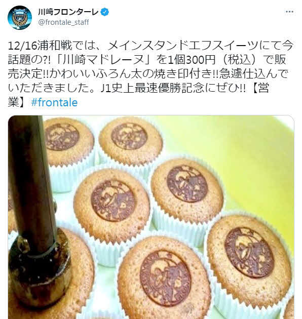 「川崎マドレーヌ」の販売を告知する、川崎フロンターレ公式ツイッター(一部加工)