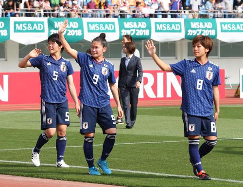 日本女子代表対ガーナ女子代表 ガーナ女子代表に快勝しスタンドのサポーターに手を振るイレブン(撮影・梅根麻紀)
