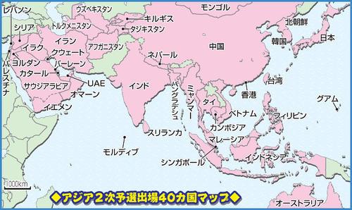 アジア2次予選出場40カ国マップ