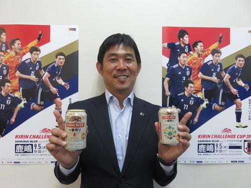 茨城県のご当地ラベルのキリン一番搾りを手に笑顔を見せる日本代表森保一監督