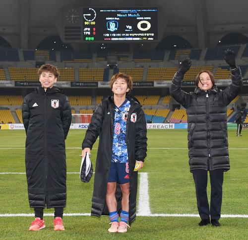 東アジアE-1選手権 日本対台湾 9対0と快勝し、スタジアムに駆けつけたサポーターにあいさつをする、左から田中、岩渕、高倉監督(撮影・加藤諒)