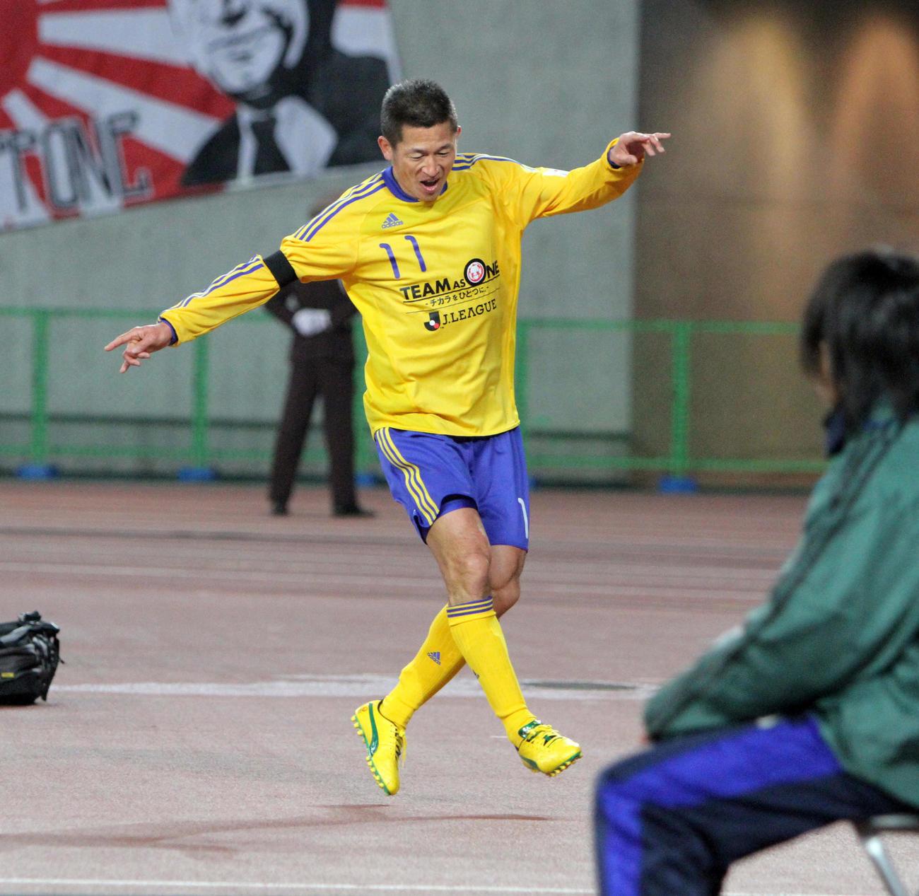 東日本大震災復興支援チャリティーマッチの後半、ゴールを決めて「カズダンス」を踊るカズ(三浦知良)(2011年3月29日撮影)