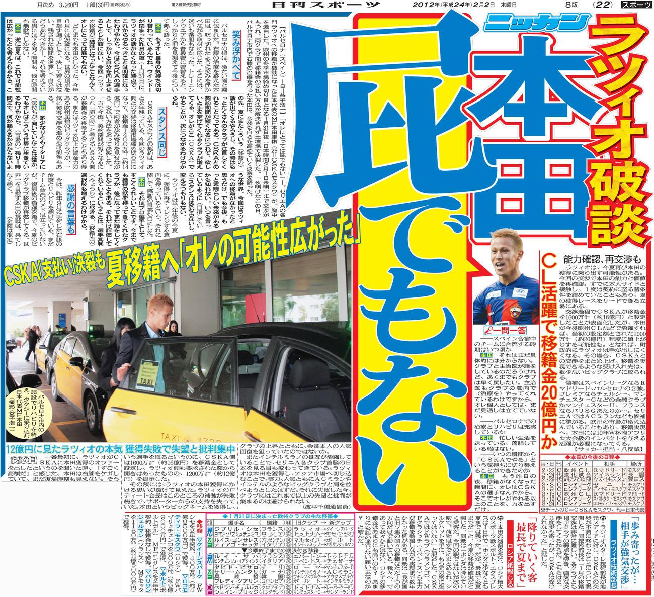 2012年2月2日付の日刊スポーツ東京版終面