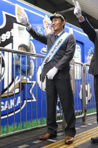 G大阪倉田が一日駅長「発車!」と元気に出発合図 - サッカー : 日刊スポーツ