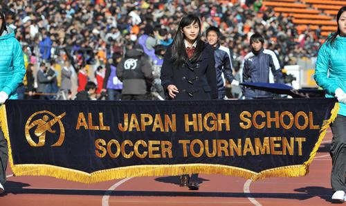 第90回全国高校サッカー選手権大会の開会式に臨む大会応援マネジャーの川口春奈=2011年12月30日