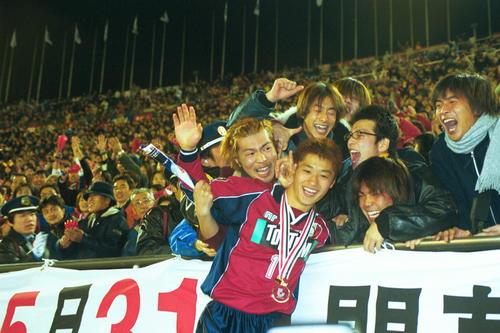 チャンピオンシップを制しサポーターと抱き合って喜ぶ小笠原満男