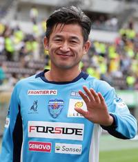 51歳三浦知良、11日11時11分に契約更新発表 - J2 : 日刊スポーツ