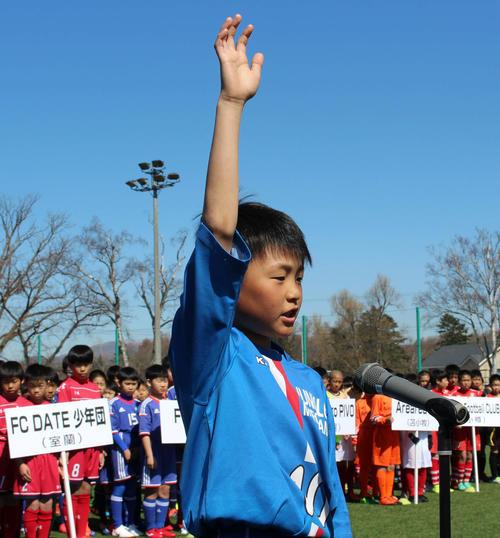 選手宣誓を行うジュニオーレフットボールクラブ主将の水口選手