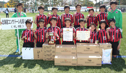 JA全農杯全国小学生選抜サッカーIN北海道で優勝した北海道コンサドーレ札幌U12A