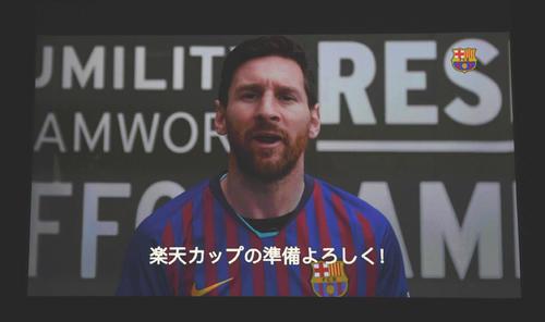 会見にビデオメッセージを送ったバルセロナ・メッシ(撮影・山崎安昭)