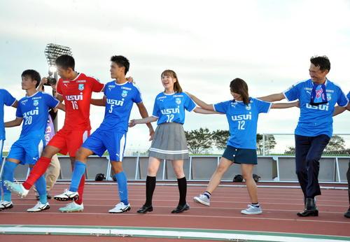 勝利のダンスを沼津FW坂本修佑(左から3人目)らと踊る右隣の高槻かなこ