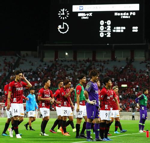 浦和対Honda FC Honda FCに0-2で敗れがっくりする浦和イレブン(撮影・足立雅史)