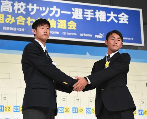 対戦が決まり、握手をする北海・松本主将(左)と高川学園・内田主将(撮影・加藤諒)
