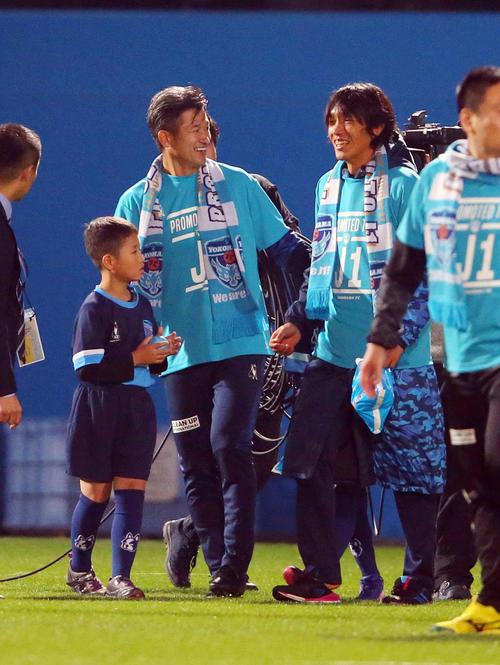 横浜FC対愛媛 試合後のセレモニーで笑顔を見せる横浜FC・FWカズ(左)とMF中村(撮影・垰建太)