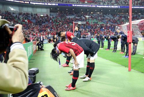 浦和対アルヒラル 0-2で敗れた浦和FW興梠(手前)らは、スタンドに深々と頭を下げる(撮影・浅見桂子)