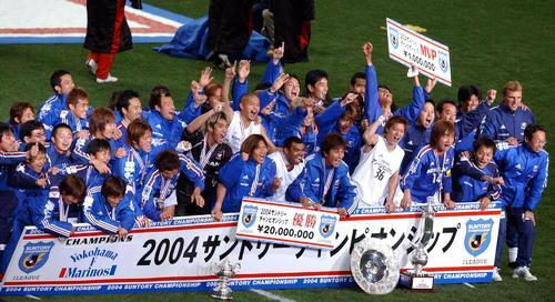 04年12月10日 Jリーグチャンピオンシップ第2戦 浦和対横浜 2年連続3回目の年間王者となり喜びを爆発させる横浜イレブン