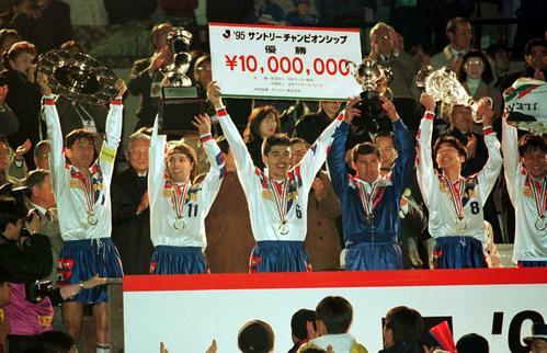 95年12月6日 チャンピオンシップ第2戦 川崎対横浜M 初優勝を果たし優勝盾を掲げる(左から)井原正巳、ダビド・ビスコンティ、グスタボ・サパタ、メディナベージョ、野田知、三浦文丈