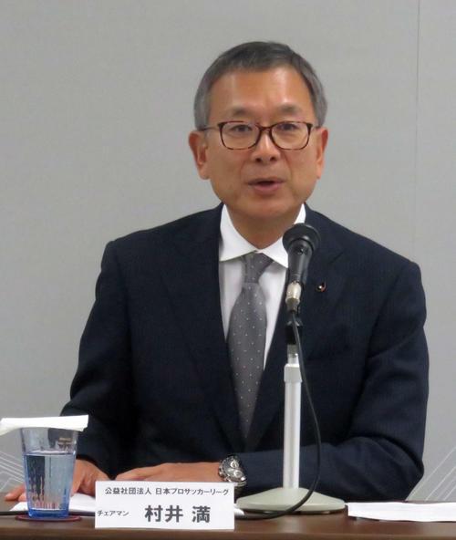 Jリーグ村井チェアマン(2019年10月4日)