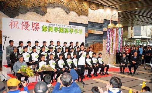 全国優勝を果たし、静岡市役所で優勝報告会に臨んだ静岡学園の選手たち