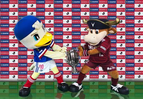 富士ゼロックス・スーパー杯の優勝杯を奪い合う横浜(左)と神戸のマスコット(Jリーグ提供)