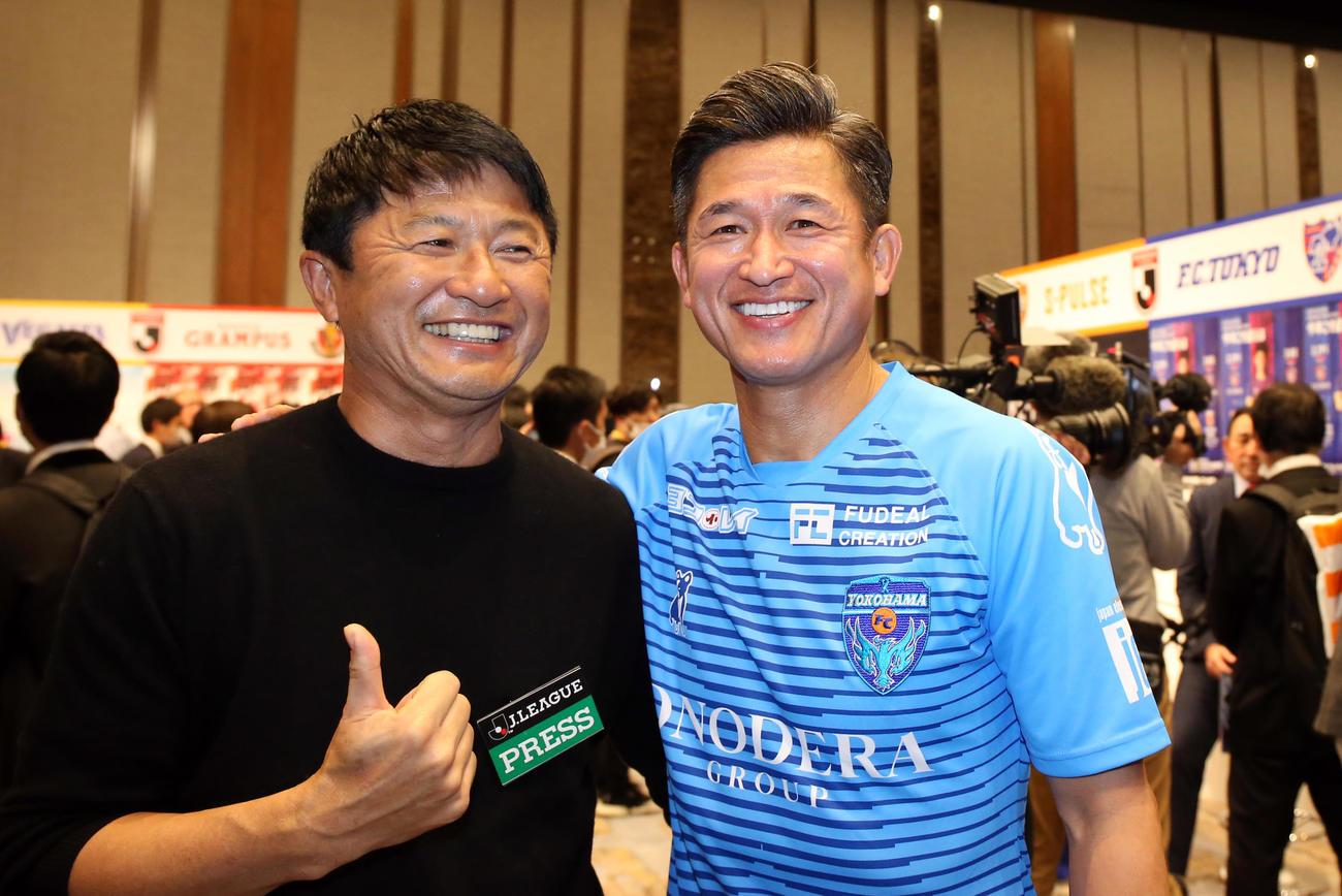 2020Jリーグキックオフカンファレンスで、武田修宏氏(左)と笑顔で記念撮影する横浜FC・FW三浦(撮影・浅見桂子)