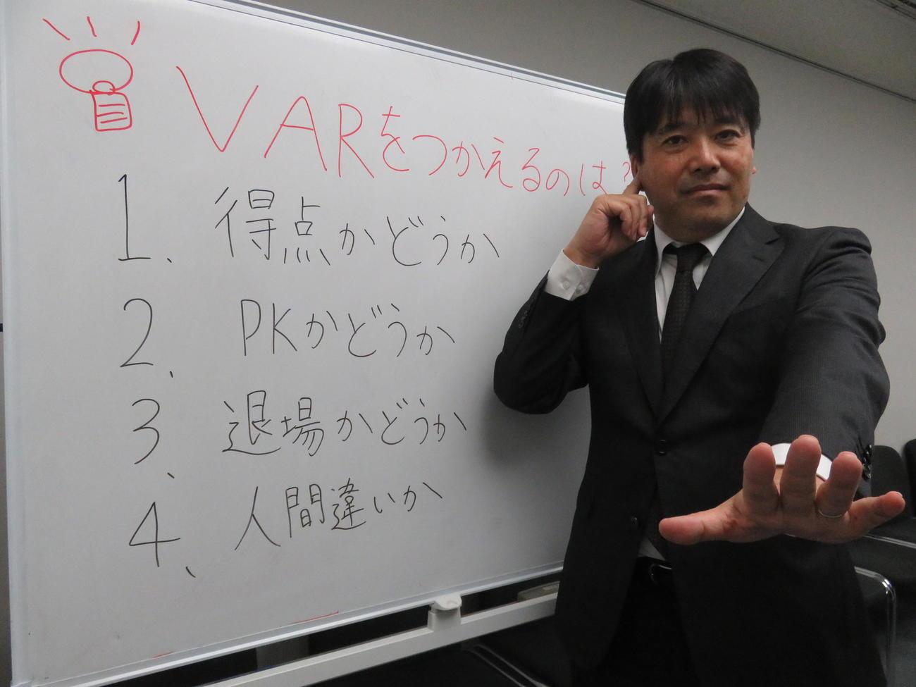 VARについて解説をするJFAの扇谷健司トップレフェリーグループマネジャー