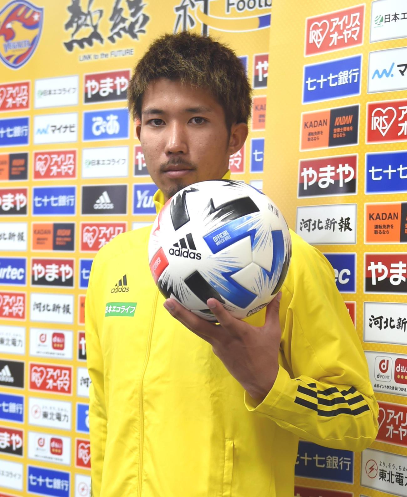 新加入会見後にボールを持ってポーズを取る仙台DF柳(撮影・山田愛斗)
