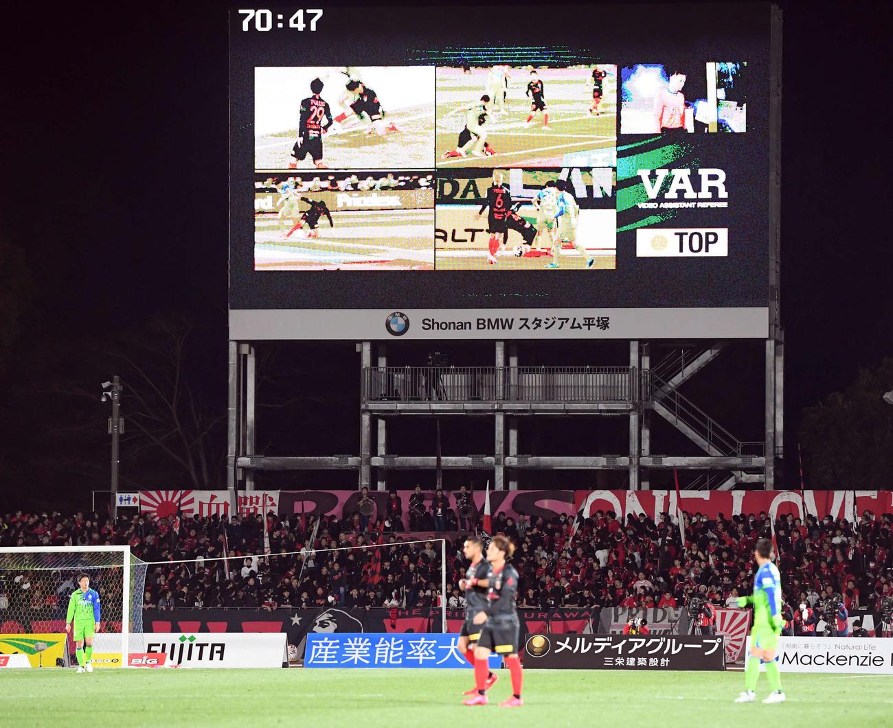 湘南対浦和 後半、大型ビジョンに映し出される浦和DF鈴木のハンドに関するVAR画像(撮影・たえ見朱実)
