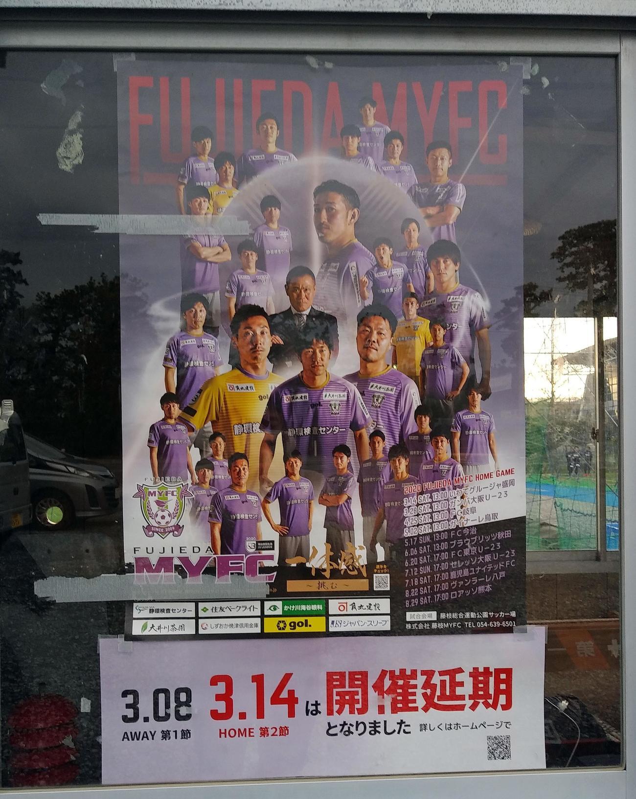 リーグ戦の開催延期を告知する藤枝のポスター