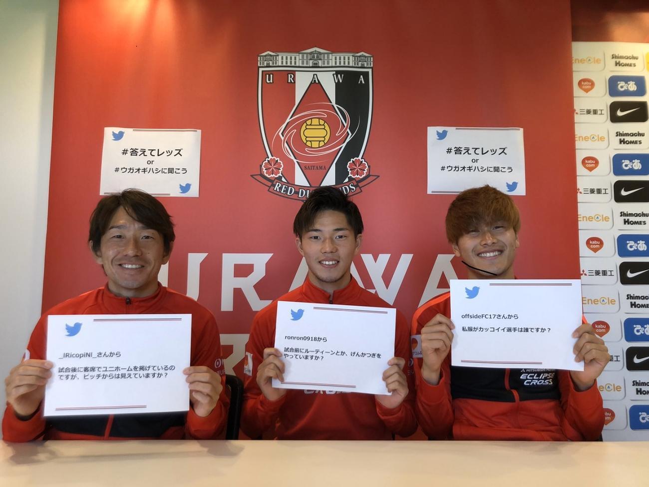 ツイッターのライブ配信でサポーターの質問に応じる浦和の3選手。左から宇賀神、荻原、橋岡(浦和レッズ提供)