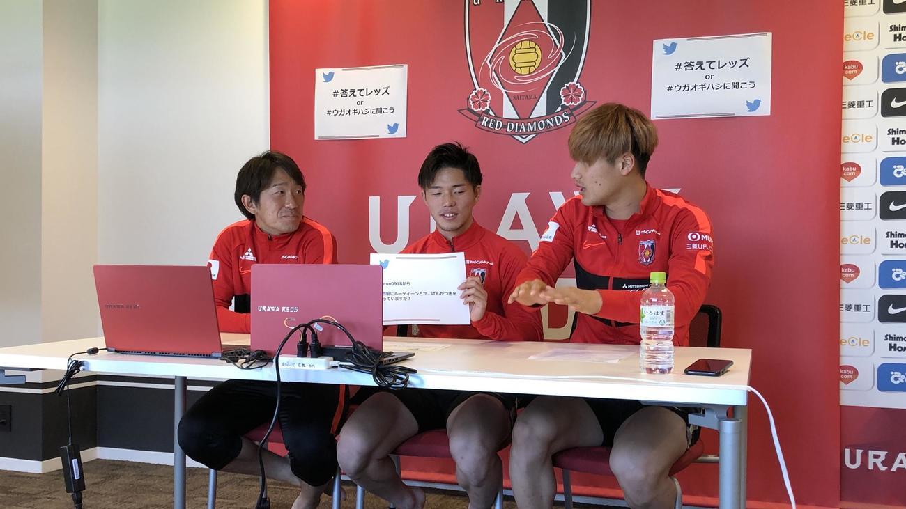 クラブ公式ツイッターのライブ配信でサポーターの質問を受けた浦和の3選手。左から宇賀神、荻原、橋岡(提供:浦和レッズ)